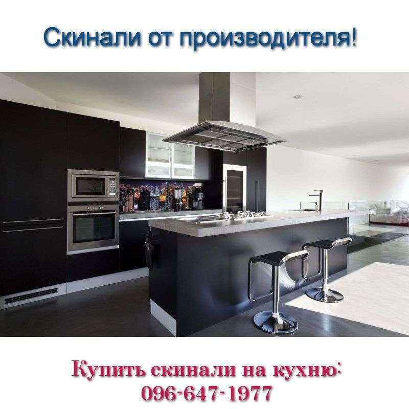Фото кухни со скинали - Небоскрёбы