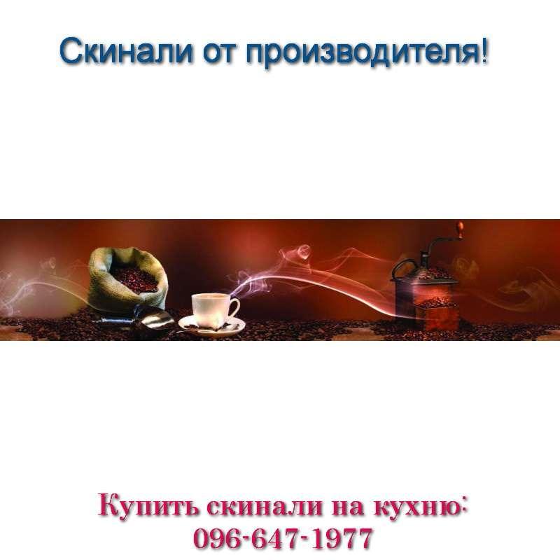 Фото скинали из МДФ - чашка кофе