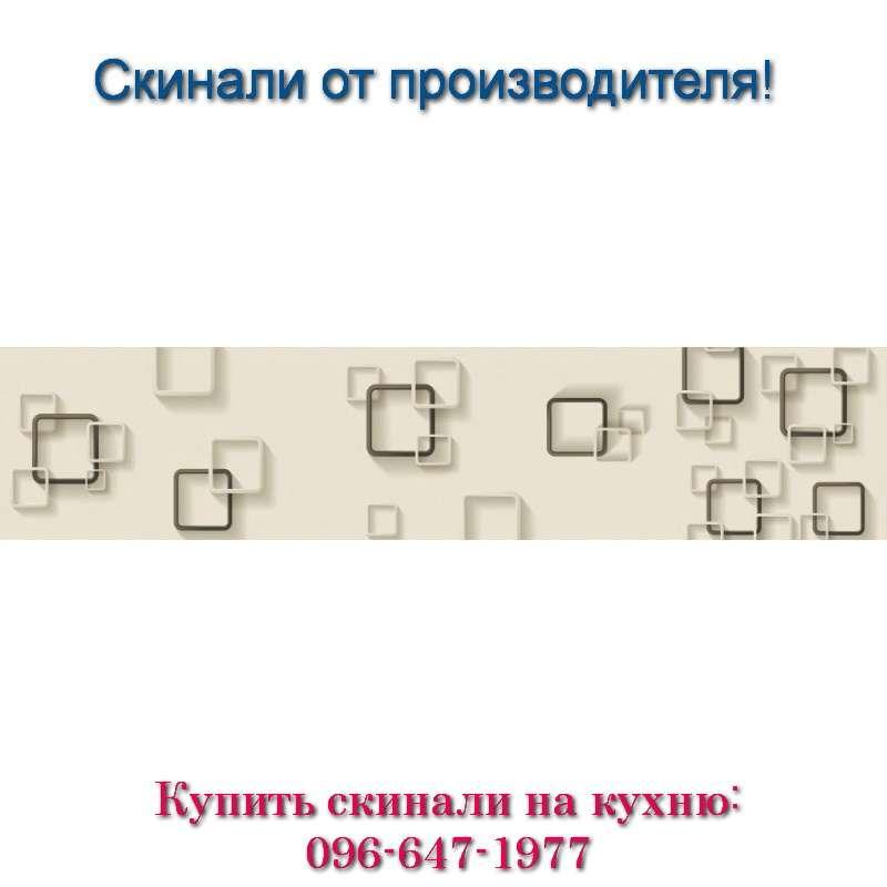 картинки скинали Кривой Рог - квадраты
