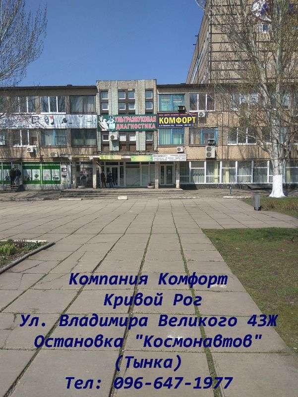 Кухни Кривой Рог Контакты