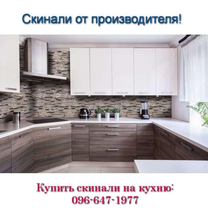 фото каталог скинали на кухню кривой рог