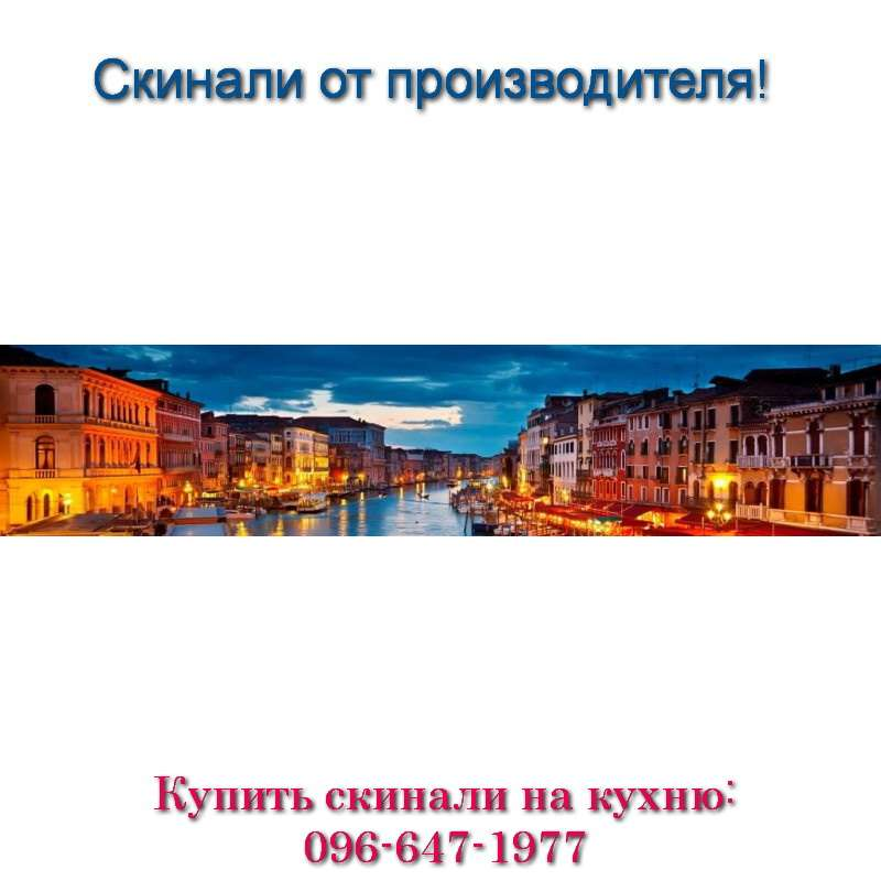 Фото скинали - вечерняя Венеция
