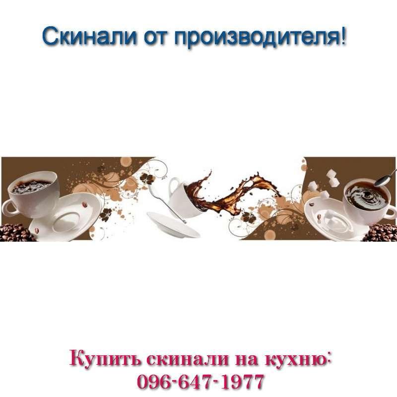 Фото скинали - три чашки кофе с брызгами