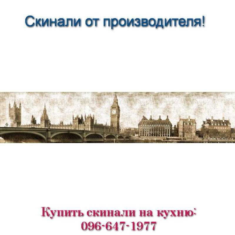 Фото скинали - мост, город и башня