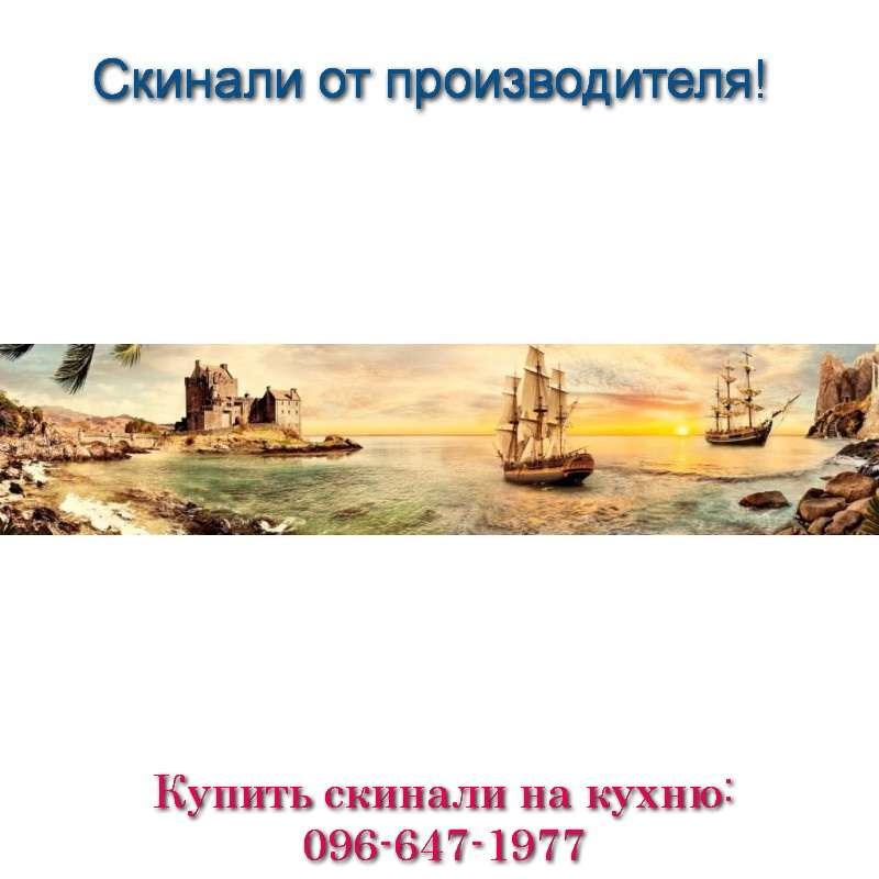 Фото скинали на кухню - корабли на берегу моря