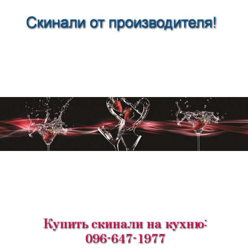 Фото скинали - бокалы с напитком, клубникой и брызгами в виде сердечка и лебедей