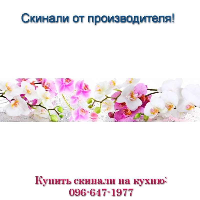 фото скинали с цветами - заказ в Кривом Роге
