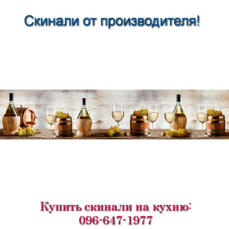 Фото скинали на кухню - бочки и бутылки с вином и виноград