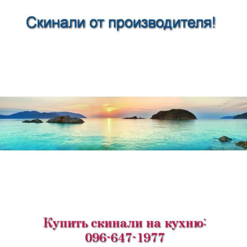 Фото скинали - море и горы