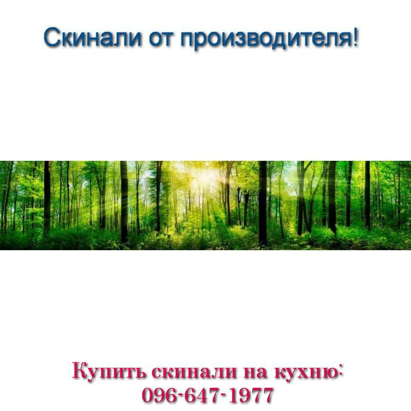 Фото скинали - в лесу