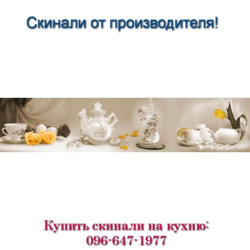 фото скинали - чайники, чашки и жёлтые розы на столе