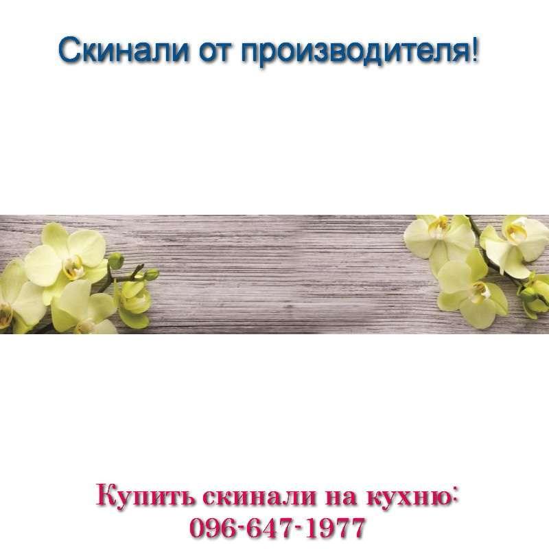 Фото скинали - жёлтые, салатовые цветочки