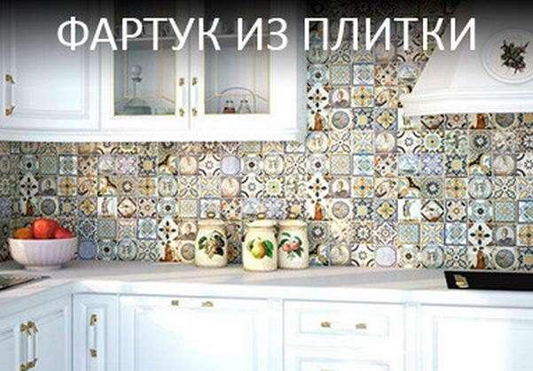 фото скинали для кухни кривой рог цена
